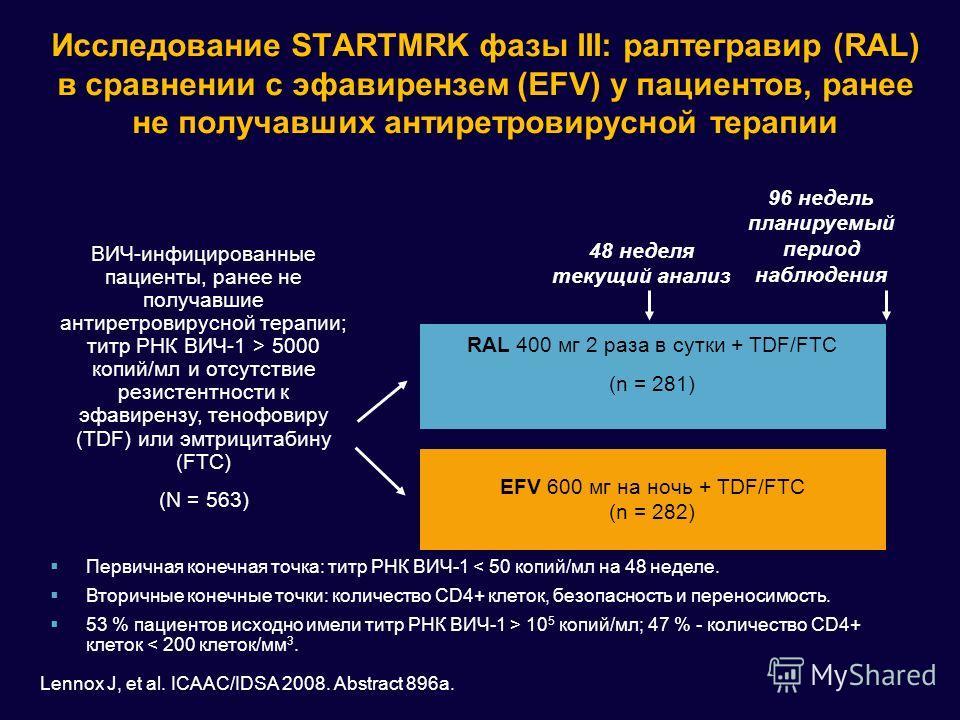 Исследование STARTMRK фазы III: ралтегравир (RAL) в сравнении с эфавирензем (EFV) у пациентов, ранее не получавших антиретровирусной терапии ВИЧ-инфицированные пациенты, ранее не получавшие антиретровирусной терапии; титр РНК ВИЧ-1 > 5000 копий/мл и