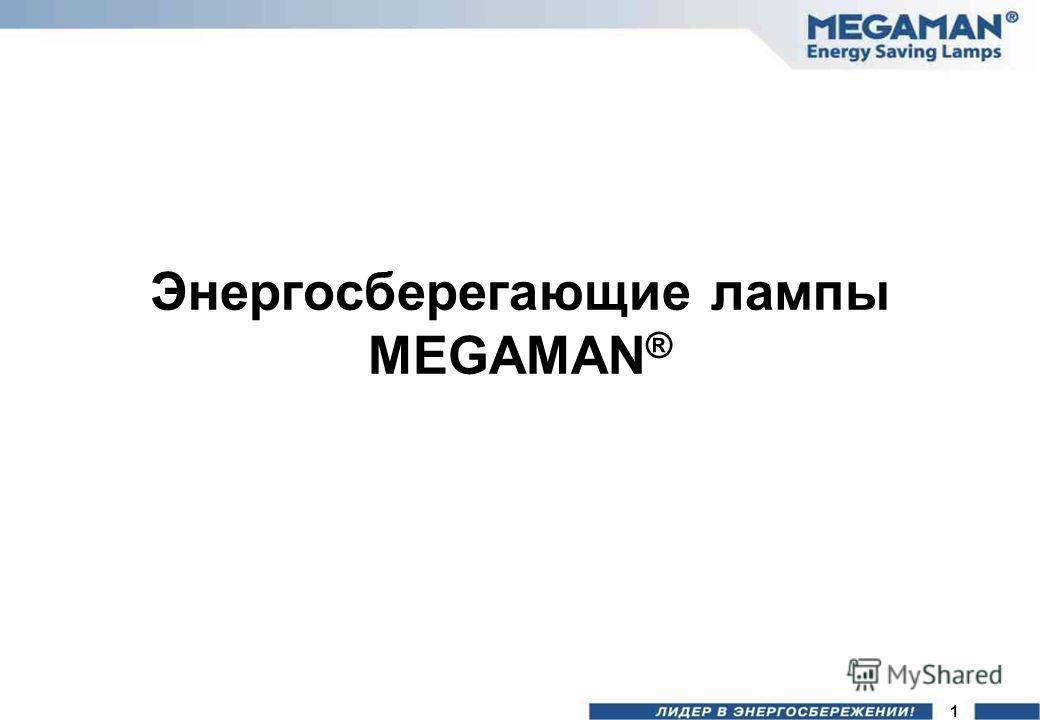 Энергосберегающие лампы MEGAMAN ® 1