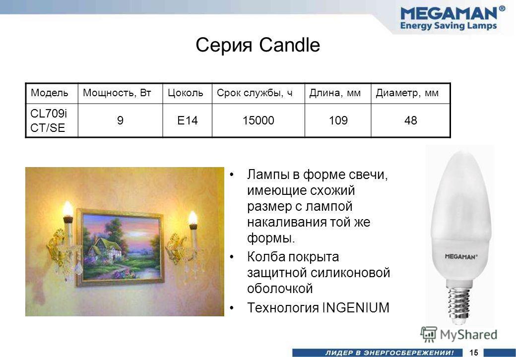 Серия Candle Лампы в форме свечи, имеющие схожий размер с лампой накаливания той же формы. Колба покрыта защитной силиконовой оболочкой Технология INGENIUM МодельМощность, ВтЦокольСрок службы, чДлина, ммДиаметр, мм CL709i CT/SE 9E141500010948 15
