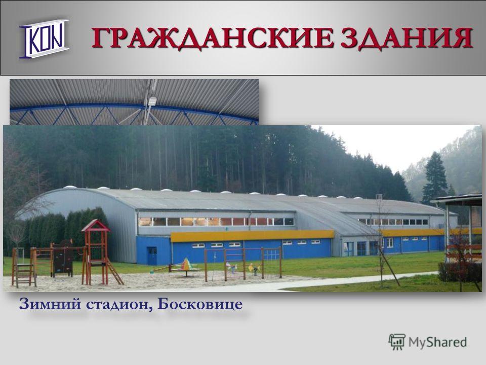 ГРАЖДАНСКИЕ ЗДАНИЯ Зимний стадион, Босковице