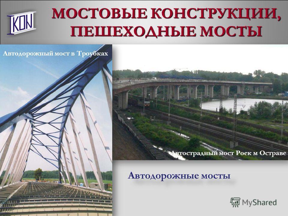 MOСТОВЫЕ КОНСТРУКЦИИ, ПЕШЕХОДНЫЕ МОСТЫ Автодорожные мосты Автодорожный мост в Троубках Автострадный мост Роек м Остраве