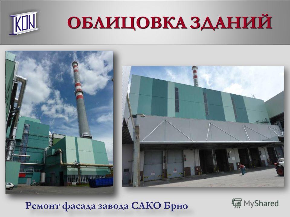 ОБЛИЦОВКА ЗДАНИЙ Ремонт фасада завода САКО Брно