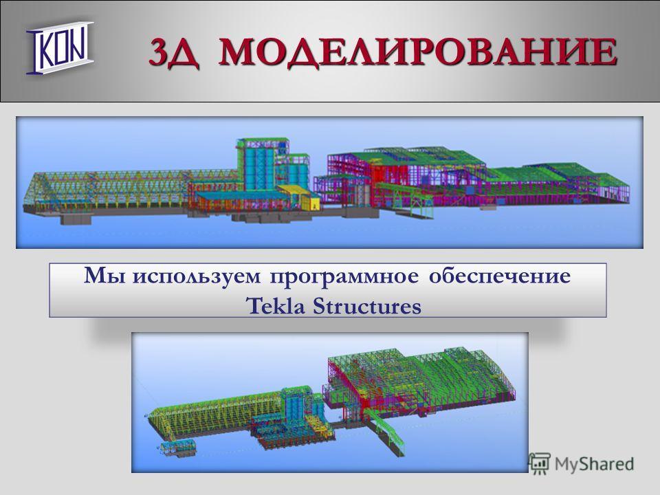 3Д МОДЕЛИРОВАНИЕ Мы используем программное обеспечение Tekla Structures