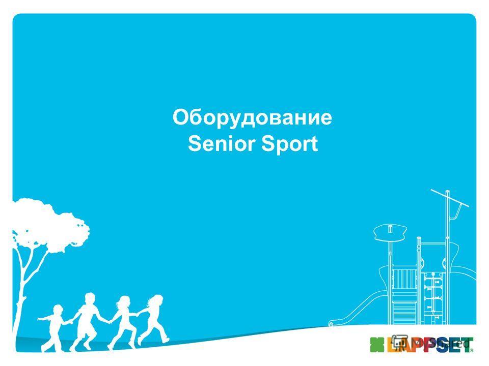 Оборудование Senior Sport