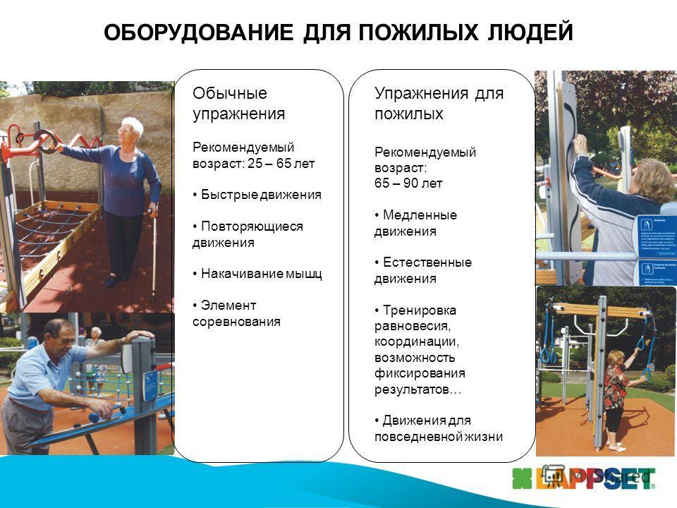 Обычные упражнения Рекомендуемый возраст: 25 – 65 лет Быстрые движения Повторяющиеся движения Накачивание мышц Элемент соревнования Упражнения для пожилых Рекомендуемый возраст: 65 – 90 лет Медленные движения Естественные движения Тренировка равновес