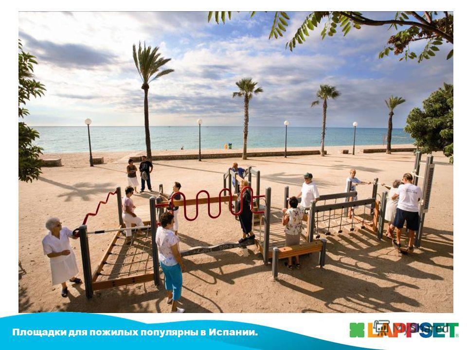 Площадки для пожилых популярны в Испании.