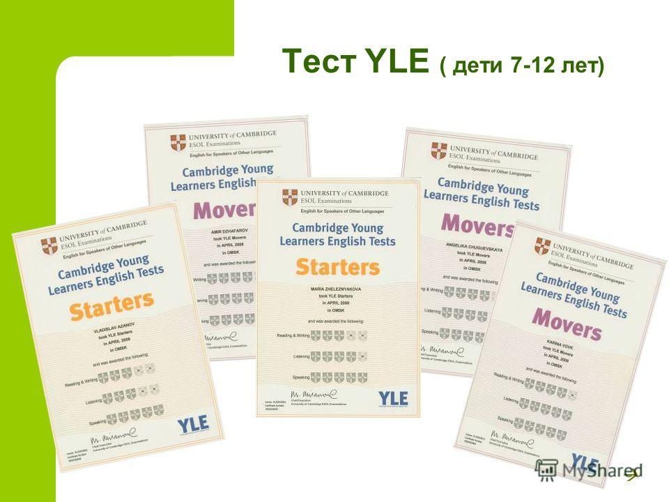 Тест YLE ( дети 7-12 лет)