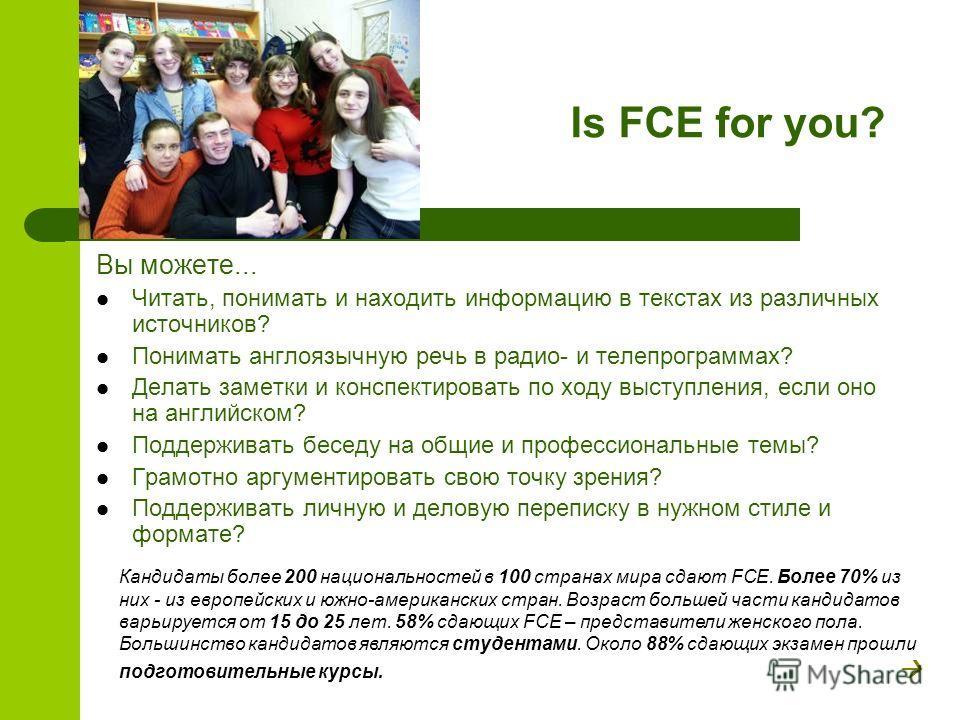 Is FCE for you? Вы можете... Читать, понимать и находить информацию в текстах из различных источников? Понимать англоязычную речь в радио- и телепрограммах? Делать заметки и конспектировать по ходу выступления, если оно на английском? Поддерживать бе