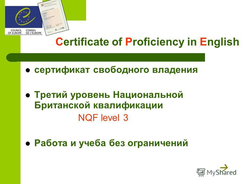сертификат свободного владения Третий уровень Национальной Британской квалификации NQF level 3 Работа и учеба без ограничений Сertificate of Proficiency in English