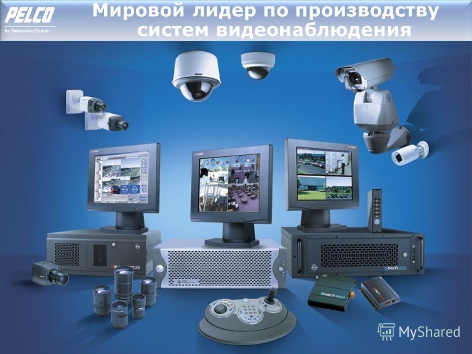 by Schneider Electric Мировой лидер по производству систем видеонаблюдения by Schneider Electric