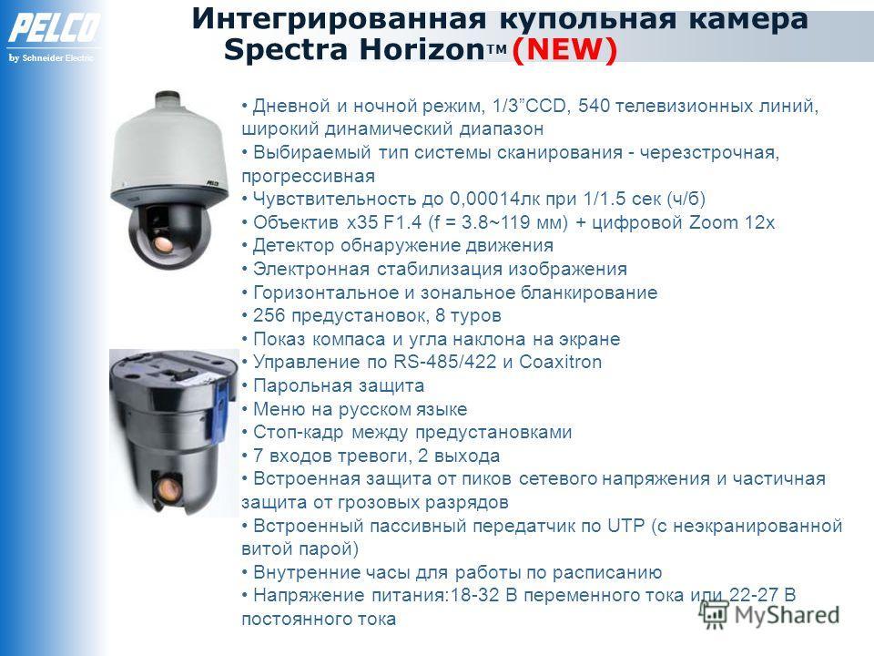 by Schneider Electric Дневной и ночной режим, 1/3CCD, 540 телевизионных линий, широкий динамический диапазон Выбираемый тип системы сканирования - черезстрочная, прогрессивная Чувствительность до 0,00014лк при 1/1.5 сек (ч/б) Объектив х35 F1.4 (f = 3