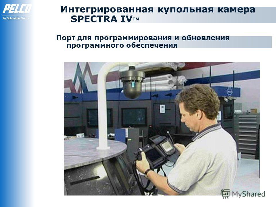 by Schneider Electric Интегрированная купольная камера SPECTRA IV ТМ Порт для программирования и обновления программного обеспечения