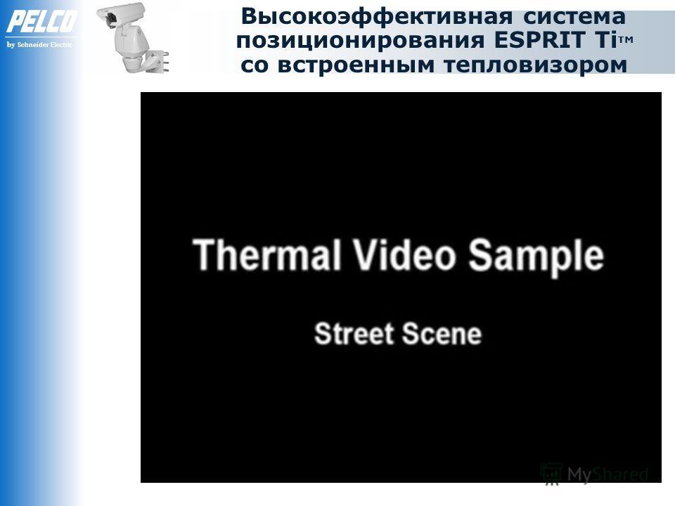 by Schneider Electric Высокоэффективная система позиционирования ESPRIT Ti тм со встроенным тепловизором
