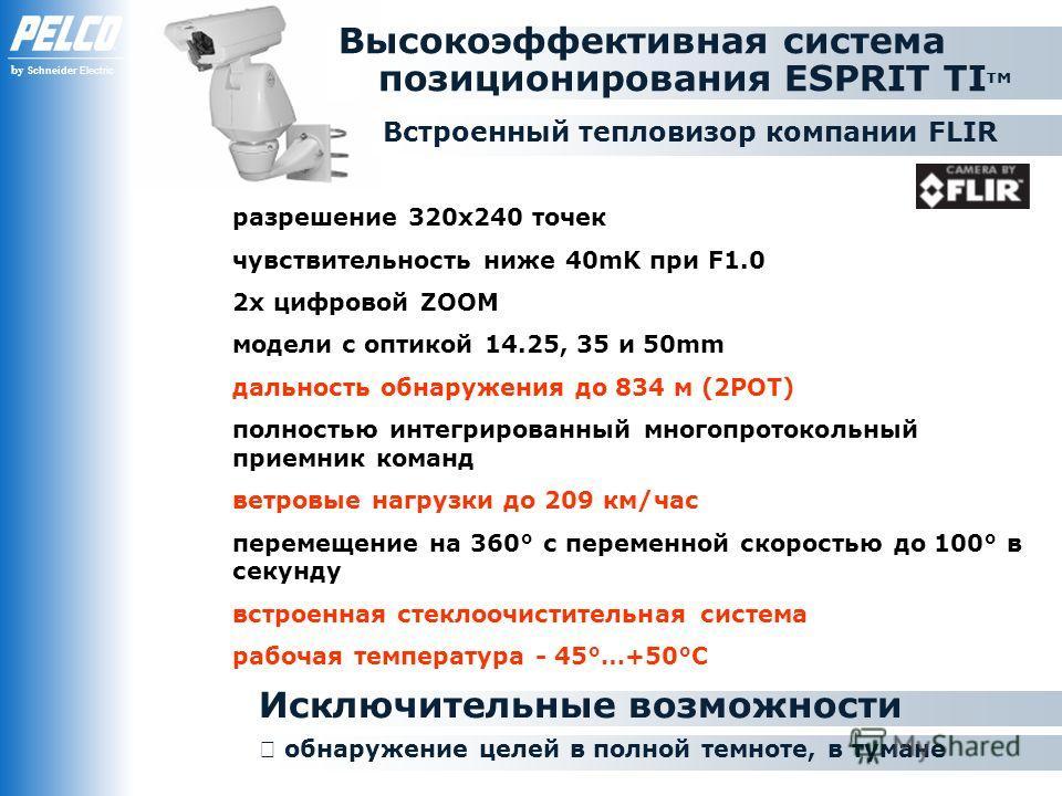 by Schneider Electric разрешение 320х240 точек чувствительность ниже 40mK при F1.0 2x цифровой ZOOM модели с оптикой 14.25, 35 и 50mm дальность обнаружения до 834 м (2POT) полностью интегрированный многопротокольный приемник команд ветровые нагрузки
