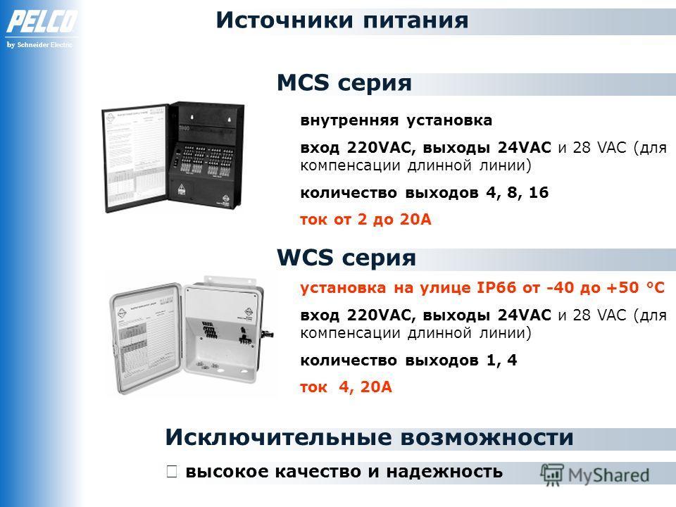 by Schneider Electric внутренняя установка вход 220VAC, выходы 24VAC и 28 VAC (для компенсации длинной линии) количество выходов 4, 8, 16 ток от 2 до 20А установка на улице IP66 от -40 до +50 °С вход 220VAC, выходы 24VAC и 28 VAC (для компенсации дли