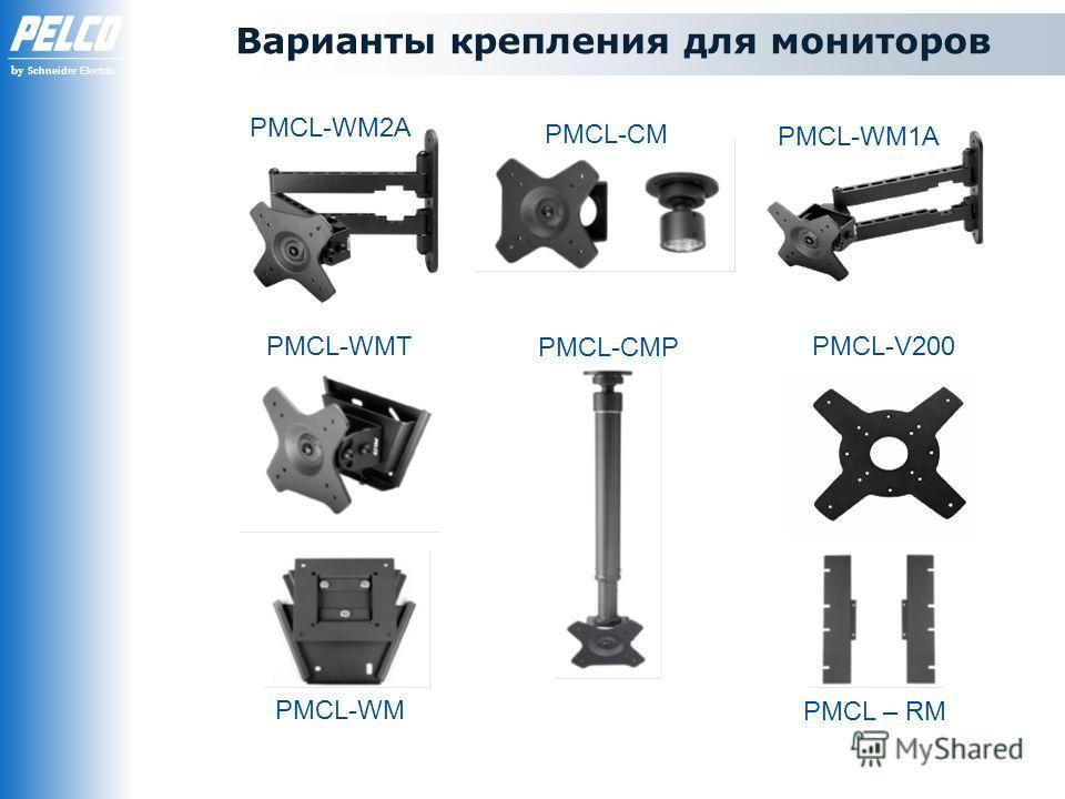 by Schneider Electric Варианты крепления для мониторов PMCL-WMT PMCL-WM PMCL-WM1A PMCL-WM2A PMCL-CMP PMCL-CM PMCL-V200 PMCL – RM