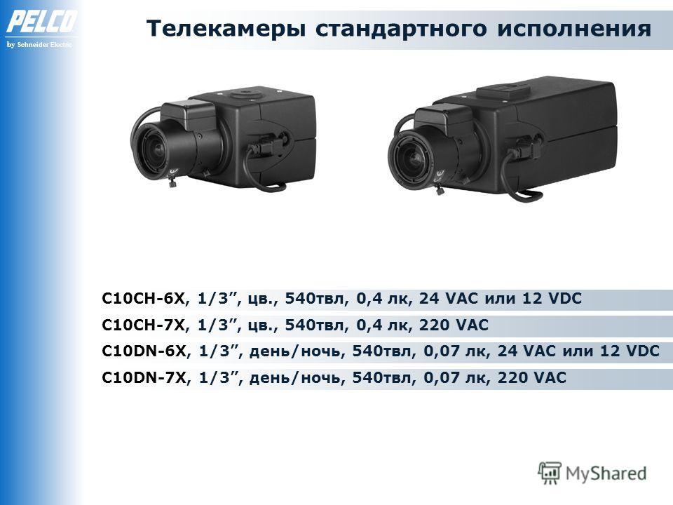 by Schneider Electric Телекамеры стандартного исполнения C10CH-7X, 1/3, цв., 540твл, 0,4 лк, 220 VAC C10CH-6X, 1/3, цв., 540твл, 0,4 лк, 24 VAC или 12 VDC C10DN-6X, 1/3, день/ночь, 540твл, 0,07 лк, 24 VAC или 12 VDC C10DN-7X, 1/3, день/ночь, 540твл,