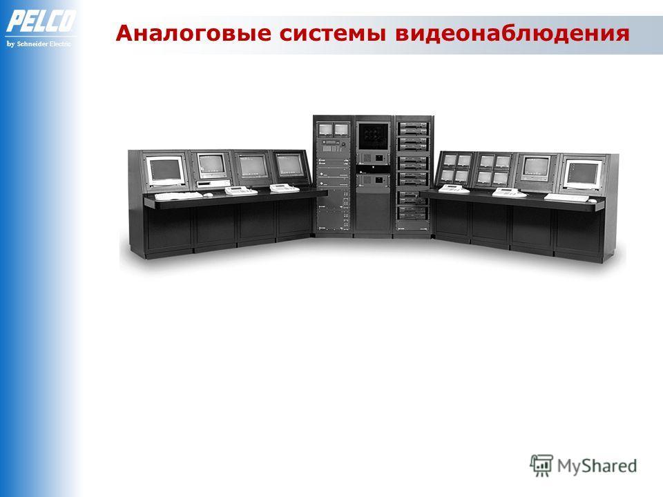 by Schneider Electric Аналоговые системы видеонаблюдения