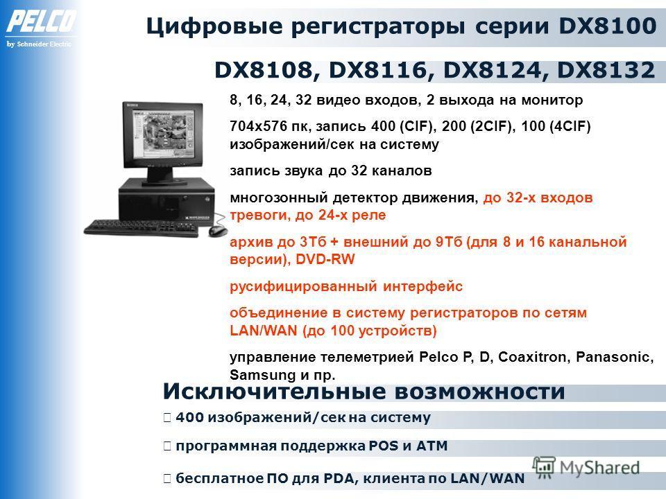 by Schneider Electric Цифровые регистраторы серии DX8100 DX8108, DX8116, DX8124, DX8132 8, 16, 24, 32 видео входов, 2 выхода на монитор 704х576 пк, запись 400 (СIF), 200 (2CIF), 100 (4CIF) изображений/сек на систему запись звука до 32 каналов многозо