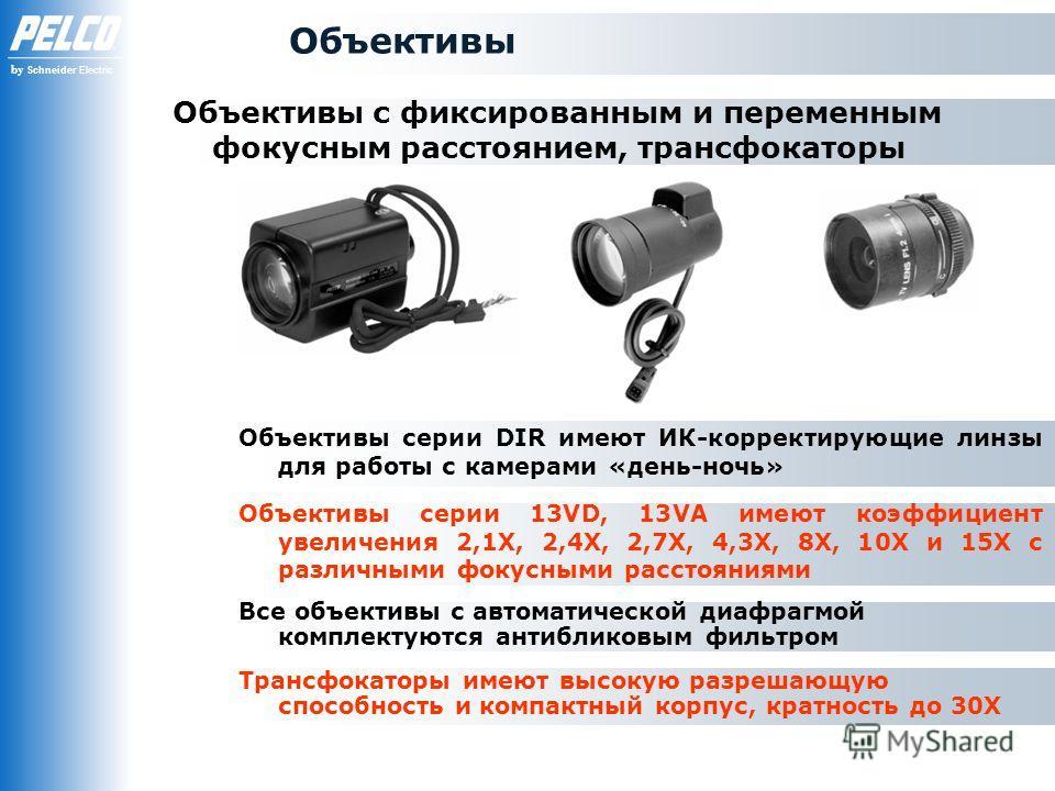 by Schneider Electric Объективы Все объективы с автоматической диафрагмой комплектуются антибликовым фильтром Объективы серии 13VD, 13VA имеют коэффициент увеличения 2,1X, 2,4X, 2,7X, 4,3X, 8X, 10X и 15X с различными фокусными расстояниями Объективы