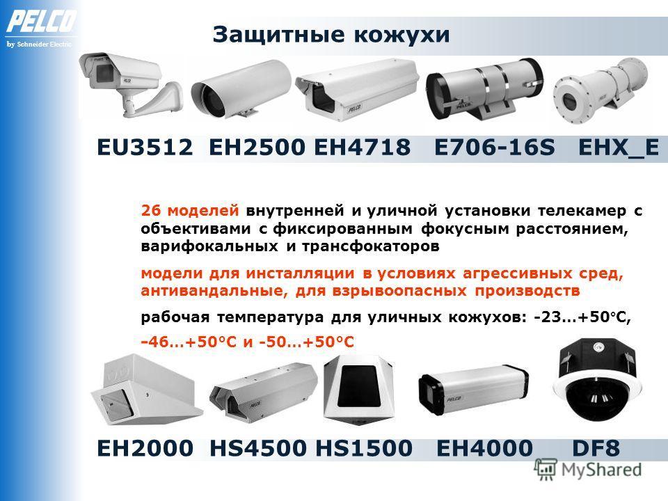 by Schneider Electric 26 моделей внутренней и уличной установки телекамер с объективами с фиксированным фокусным расстоянием, варифокальных и трансфокаторов модели для инсталляции в условиях агрессивных сред, антивандальные, для взрывоопасных произво
