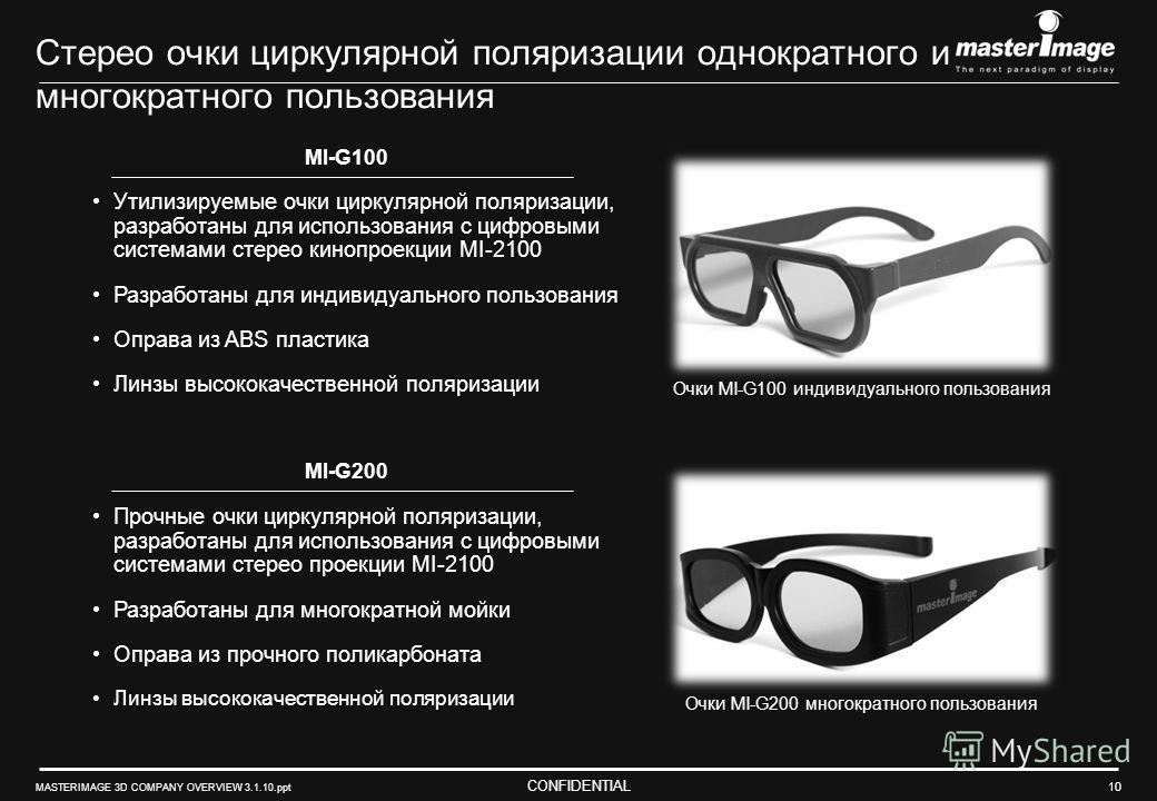 CONFIDENTIAL MASTERIMAGE 3D COMPANY OVERVIEW 3.1.10.ppt 10 Стерео очки циркулярной поляризации однократного и многократного пользования Утилизируемые очки циркулярной поляризации, разработаны для использования с цифровыми системами стерео кинопроекци