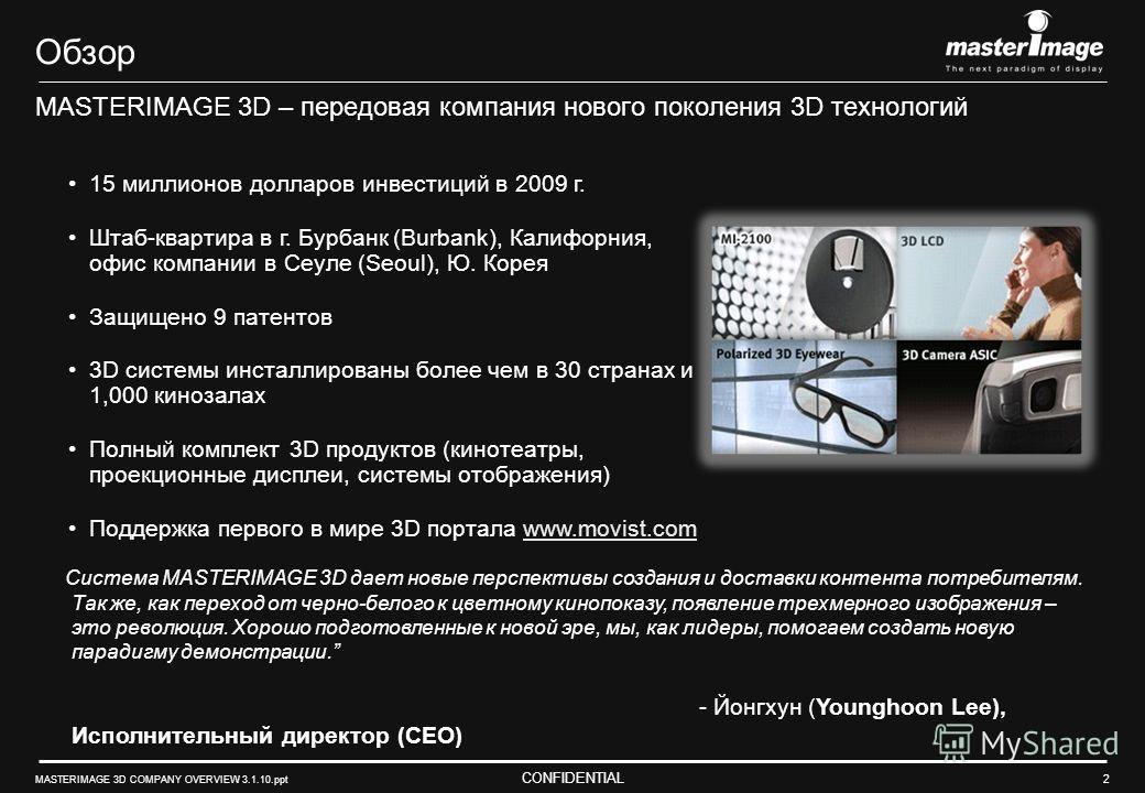 CONFIDENTIAL MASTERIMAGE 3D COMPANY OVERVIEW 3.1.10.ppt 2 Обзор MASTERIMAGE 3D – передовая компания нового поколения 3D технологий Система MASTERIMAGE 3D дает новые перспективы создания и доставки контента потребителям. Так же, как переход от черно-б