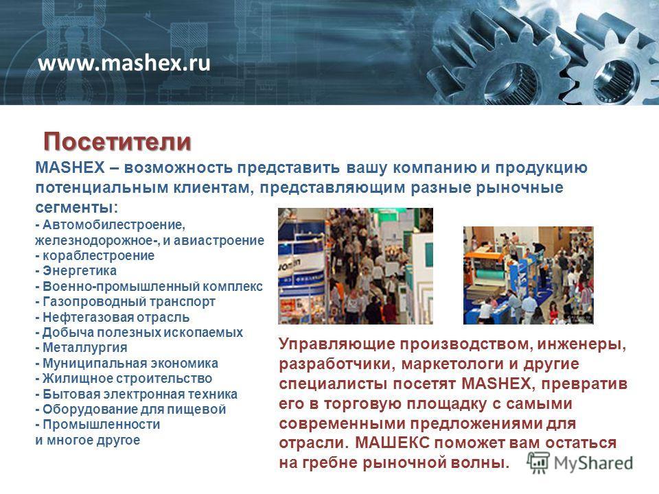 Посетители www.mashex.ru - Автомобилестроение, железнодорожное-, и авиастроение - кораблестроение - Энергетика - Военно-промышленный комплекс - Газопроводный транспорт - Нефтегазовая отрасль - Добыча полезных ископаемых - Металлургия - Муниципальная