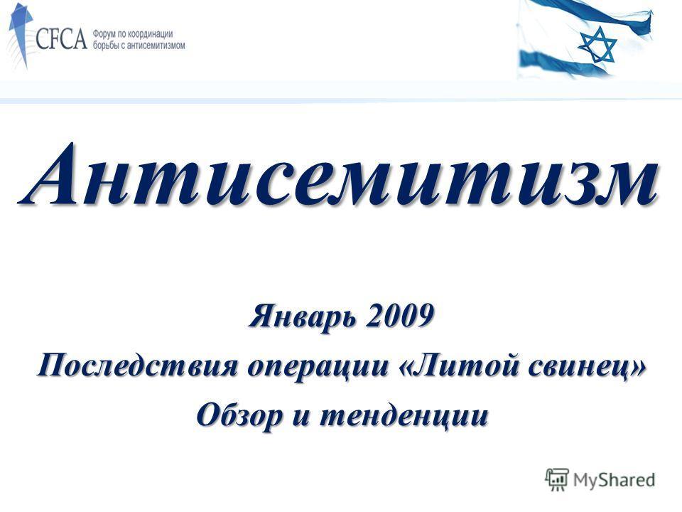 Aнтисемитизм Январь 2009 Последствия операции «Литой свинец» Обзор и тенденции