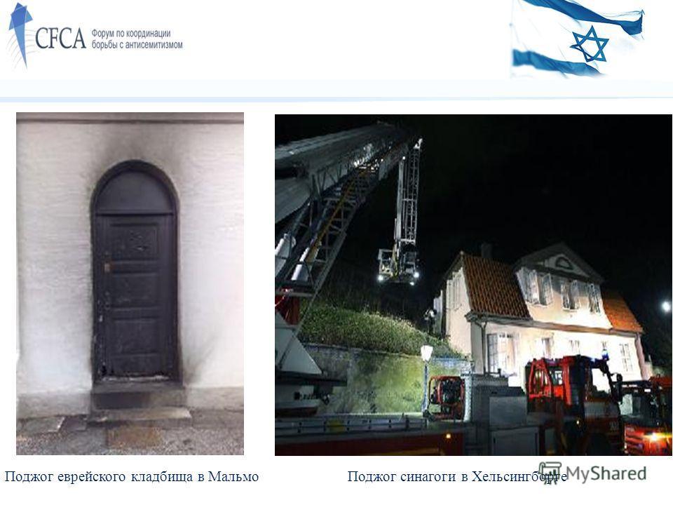 Поджог еврейского кладбища в МальмоПоджог синагоги в Хельсингборге