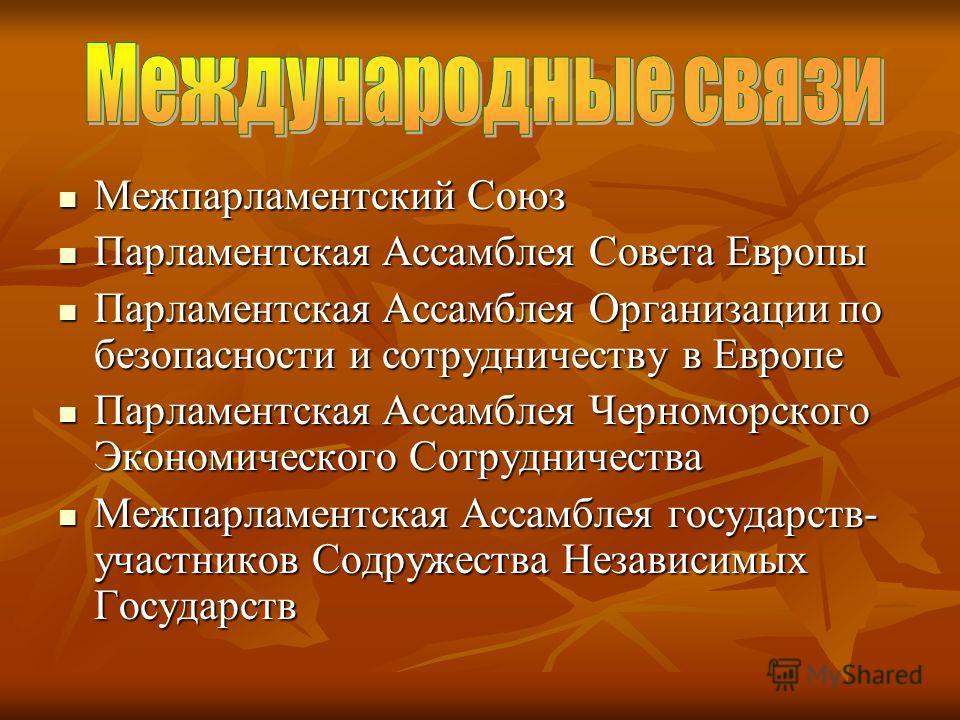 Межпарламентский Союз Межпарламентский Союз Парламентская Ассамблея Совета Европы Парламентская Ассамблея Совета Европы Парламентская Ассамблея Организации по безопасности и сотрудничеству в Европе Парламентская Ассамблея Организации по безопасности