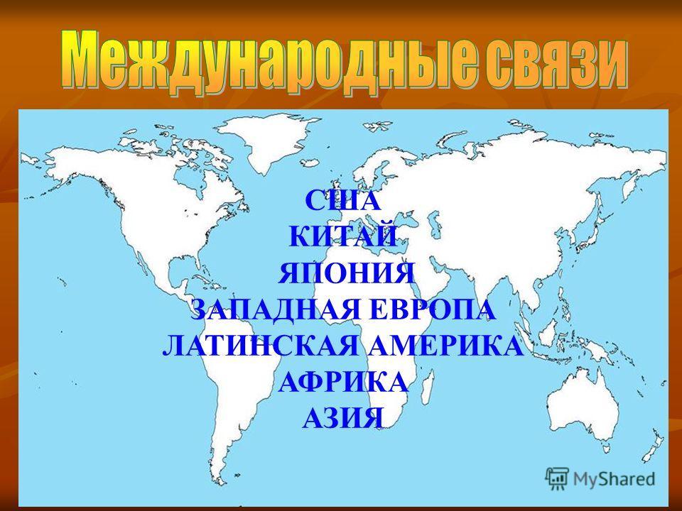 США КИТАЙ ЯПОНИЯ ЗАПАДНАЯ ЕВРОПА ЛАТИНСКАЯ АМЕРИКА АФРИКА АЗИЯ