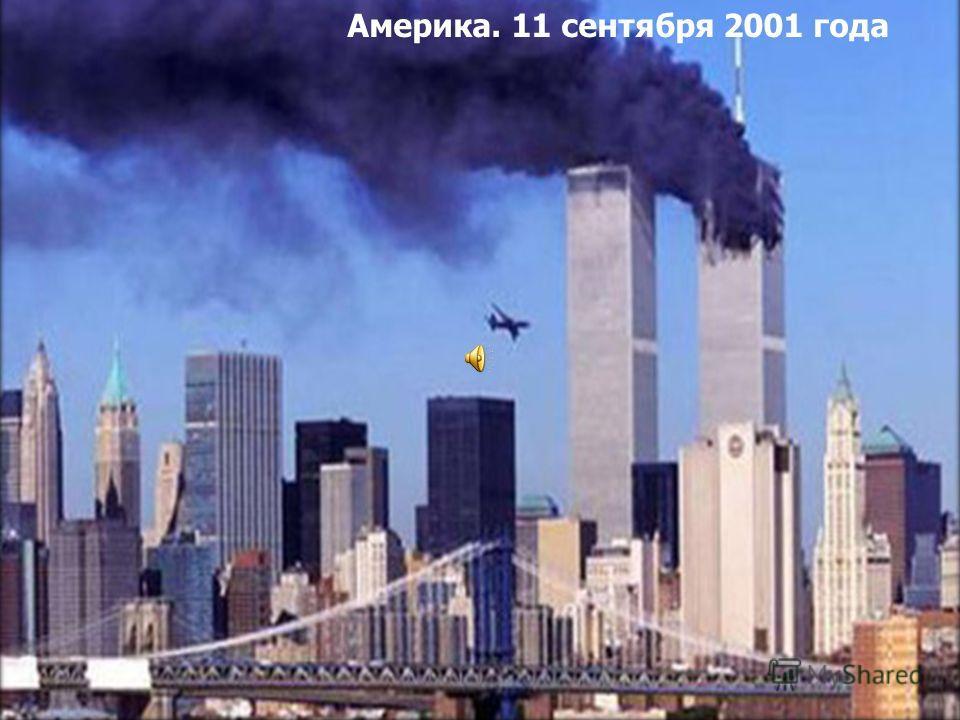 Америка. 11 сентября 2001 года
