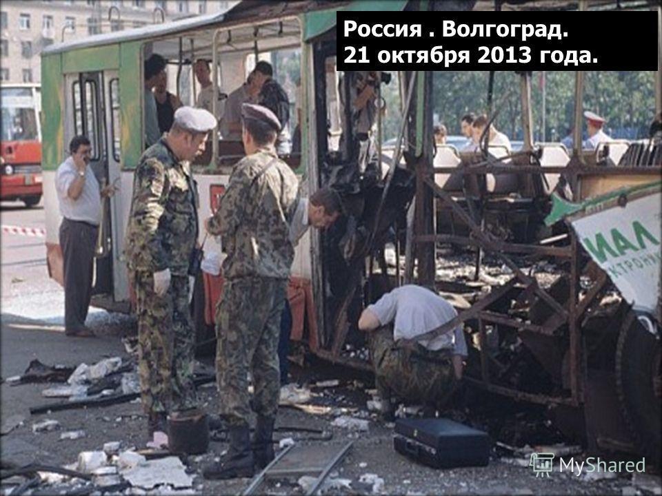 Россия. Волгоград. 21 октября 2013 года.