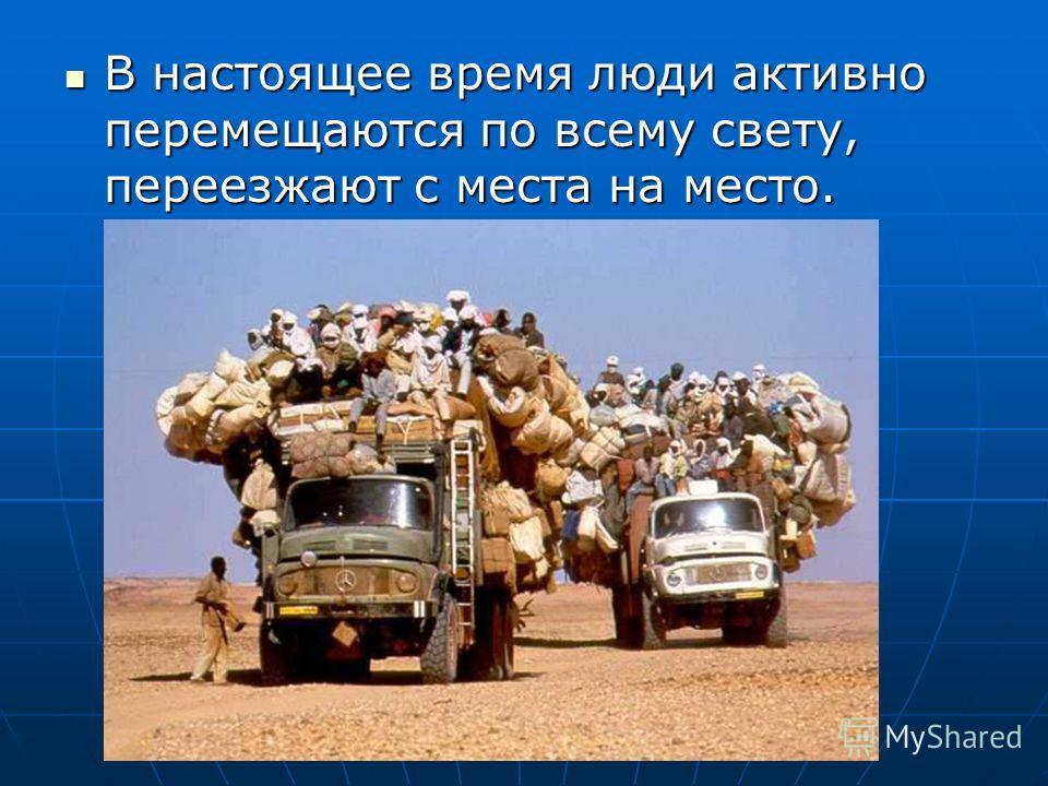 В настоящее время люди активно перемещаются по всему свету, переезжают с места на место. В настоящее время люди активно перемещаются по всему свету, переезжают с места на место.