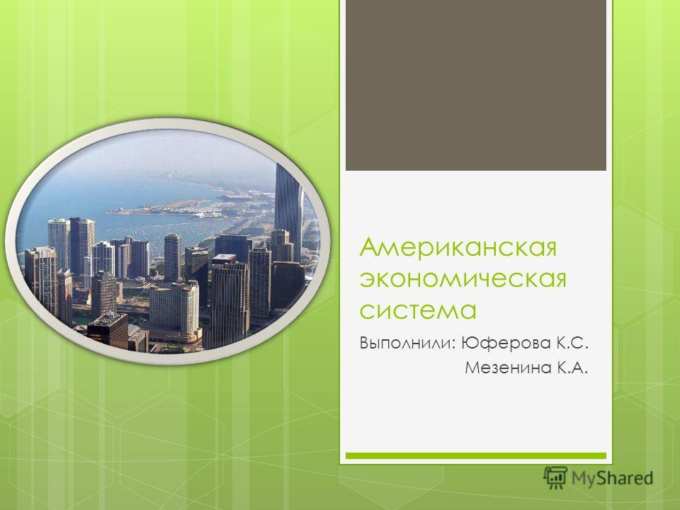 Американская экономическая система Выполнили: Юферова К.С. Мезенина К.А.