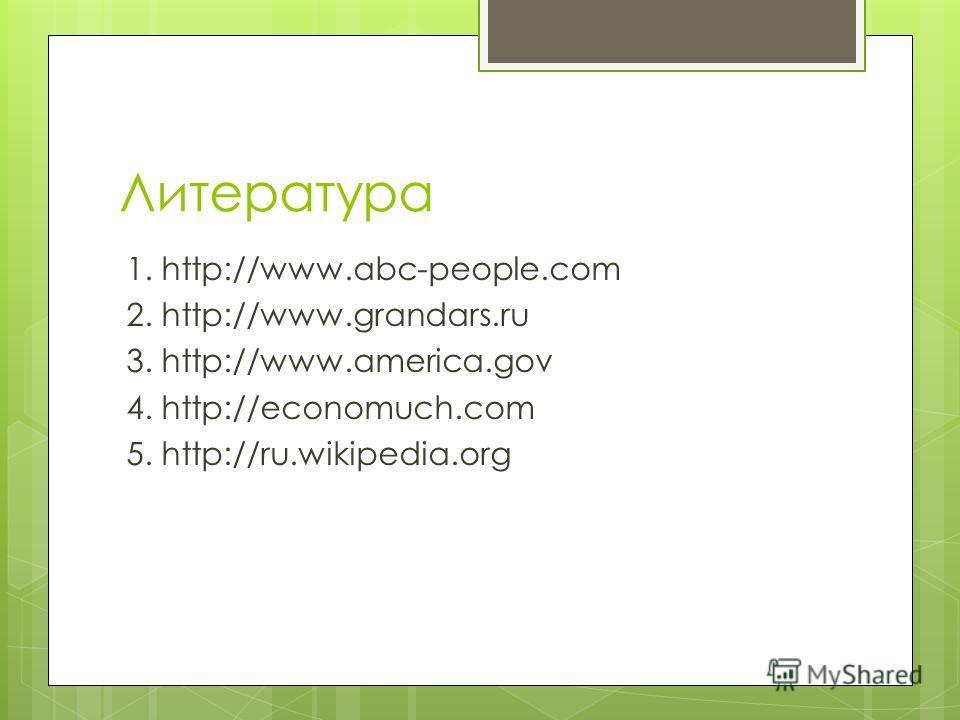 Литература 1. http://www.abc-people.com 2. http://www.grandars.ru 3. http://www.america.gov 4. http://economuch.com 5. http://ru.wikipedia.org