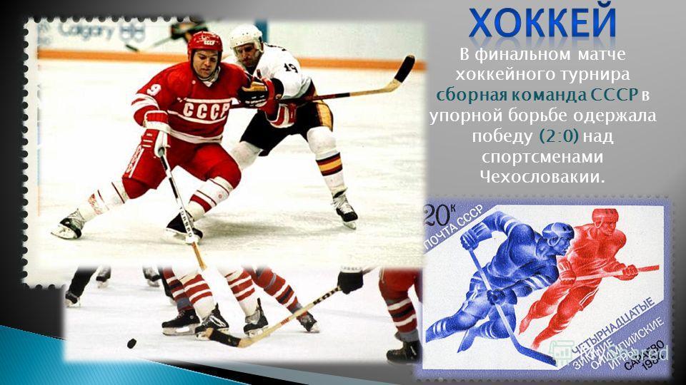 В финальном матче хоккейного турнира сборная команда СССР в упорной борьбе одержала победу (2:0) над спортсменами Чехословакии.