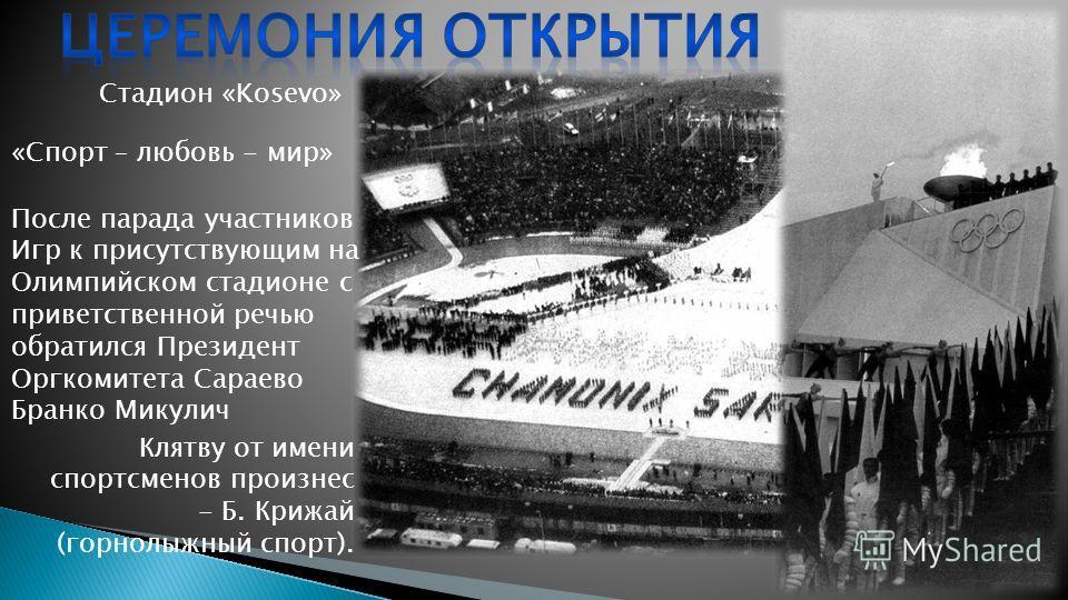 Одним из примечательных моментов на этой церемонии было то, что это событие проходило в год 60-тия с момента проведения I зимних Олимпийских игр, которые состоялись в 1924 году в Шамони (Франция). Стадион «Kosevo» «Спорт – любовь - мир» После парада