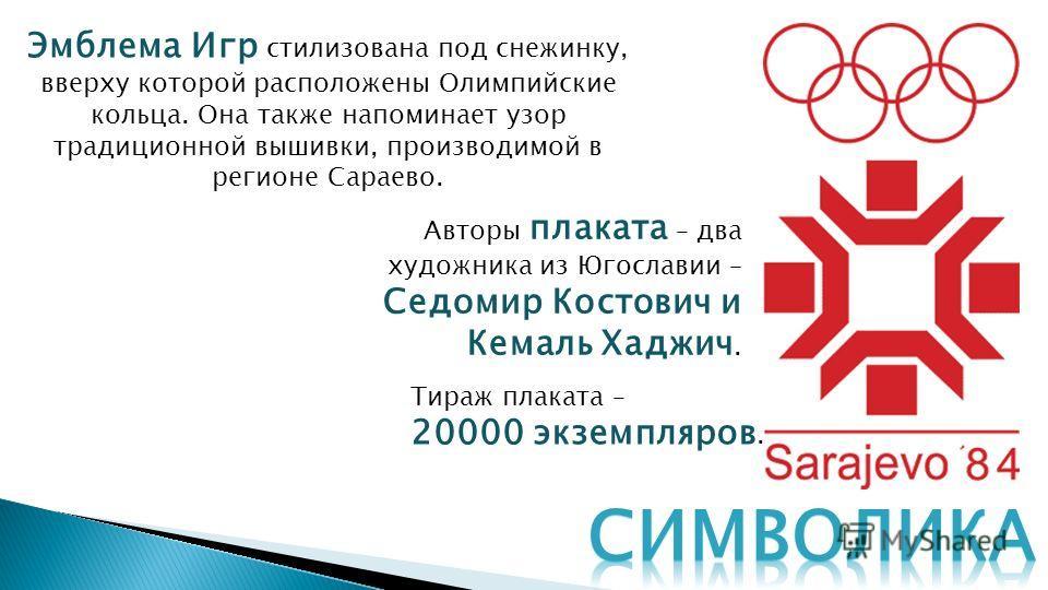 Эмблема Игр стилизована под снежинку, вверху которой расположены Олимпийские кольца. Она также напоминает узор традиционной вышивки, производимой в регионе Сараево. Авторы плаката – два художника из Югославии – Седомир Костович и Кемаль Хаджич. Тираж