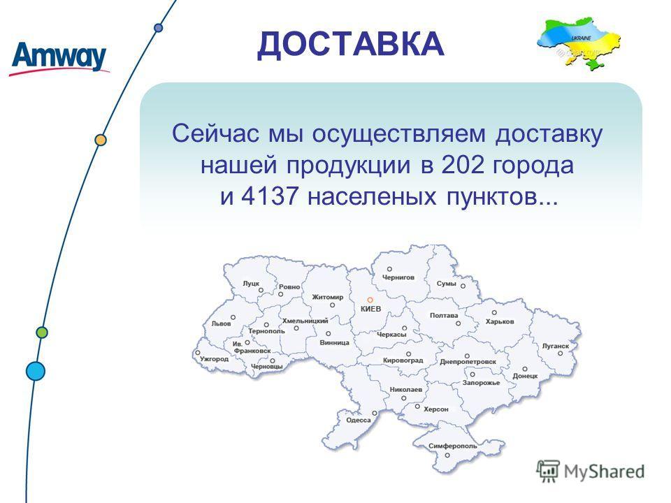 ДОСТАВКА Сейчас мы осуществляем доставку нашей продукции в 202 города и 4137 населеных пунктов...