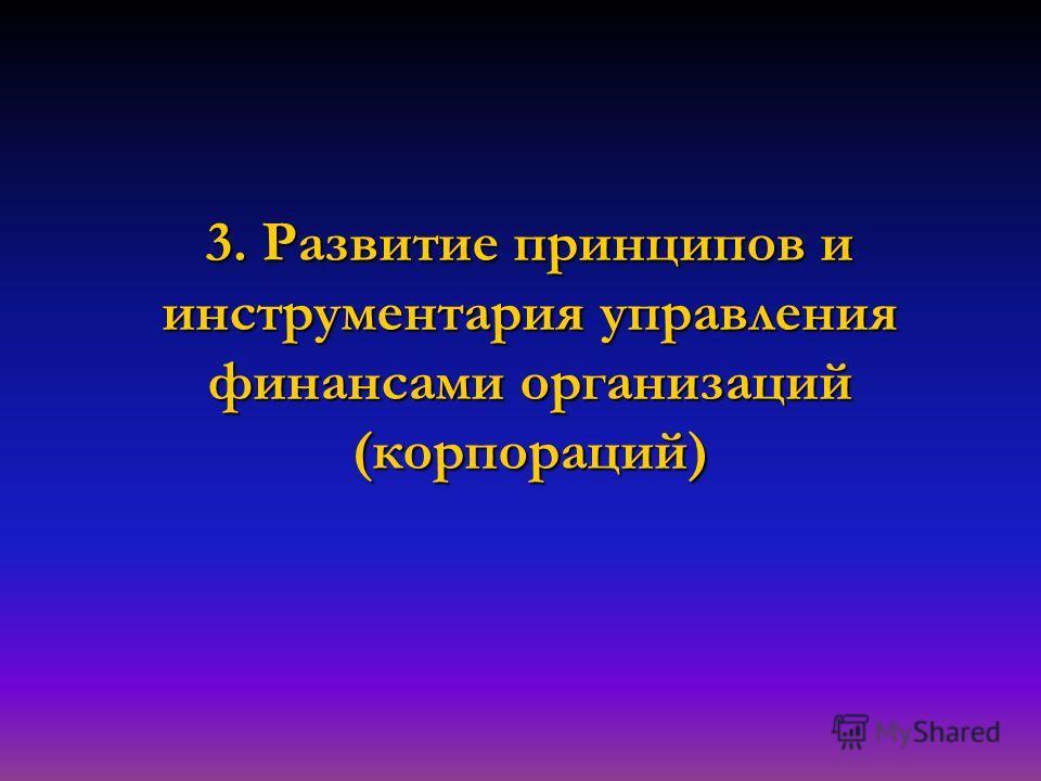 3. Развитие принципов и инструментария управления финансами организаций (корпораций)