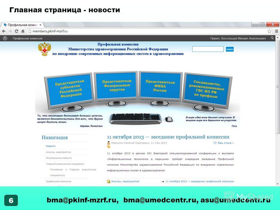 6 Главная страница - новости bma@pkinf-mzrf.ru, bma@umedcentr.ru, asu@umedcentr.ru