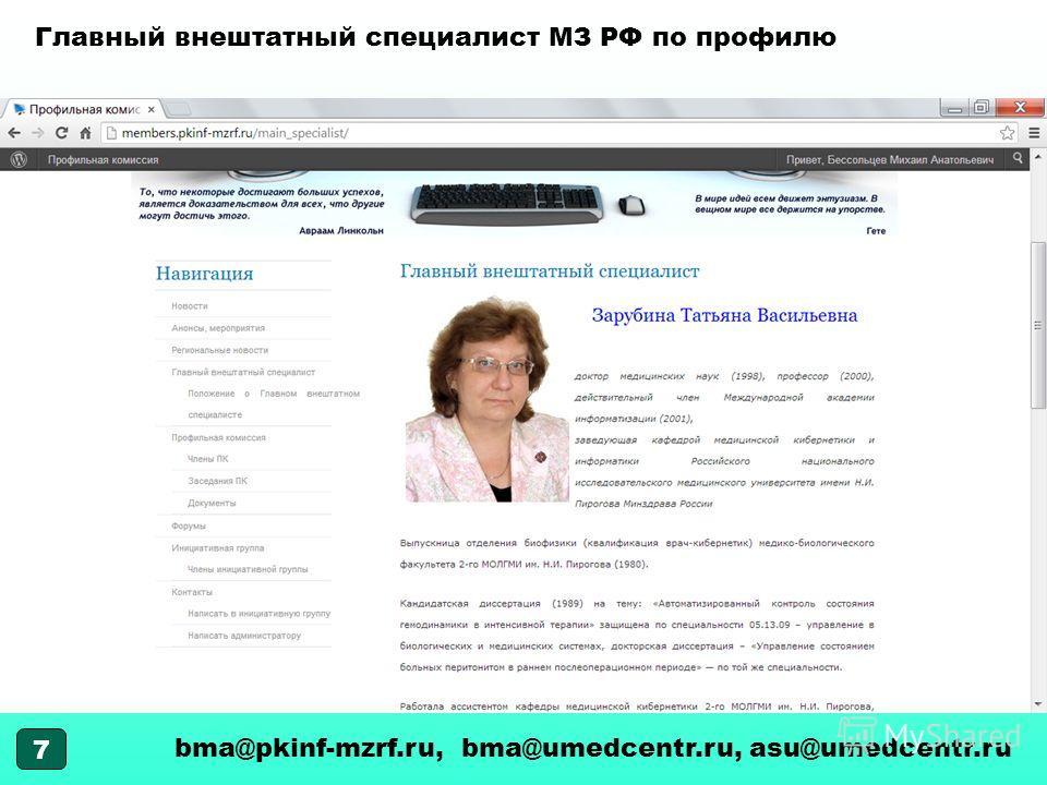 7 Главный внештатный специалист МЗ РФ по профилю bma@pkinf-mzrf.ru, bma@umedcentr.ru, asu@umedcentr.ru