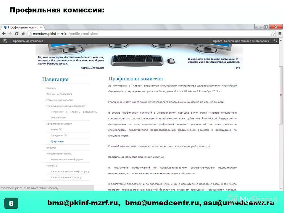 8 Профильная комиссия: bma@pkinf-mzrf.ru, bma@umedcentr.ru, asu@umedcentr.ru