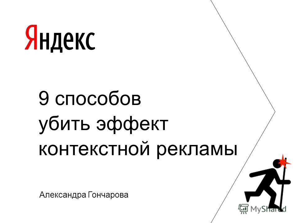 9 способов убить эффект контекстной рекламы Александра Гончарова