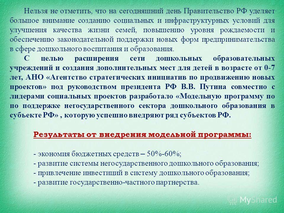 Нельзя не отметить, что на сегодняшний день Правительство РФ уделяет большое внимание созданию социальных и инфраструктурных условий для улучшения качества жизни семей, повышению уровня рождаемости и обеспечению законодательной поддержки новых форм п