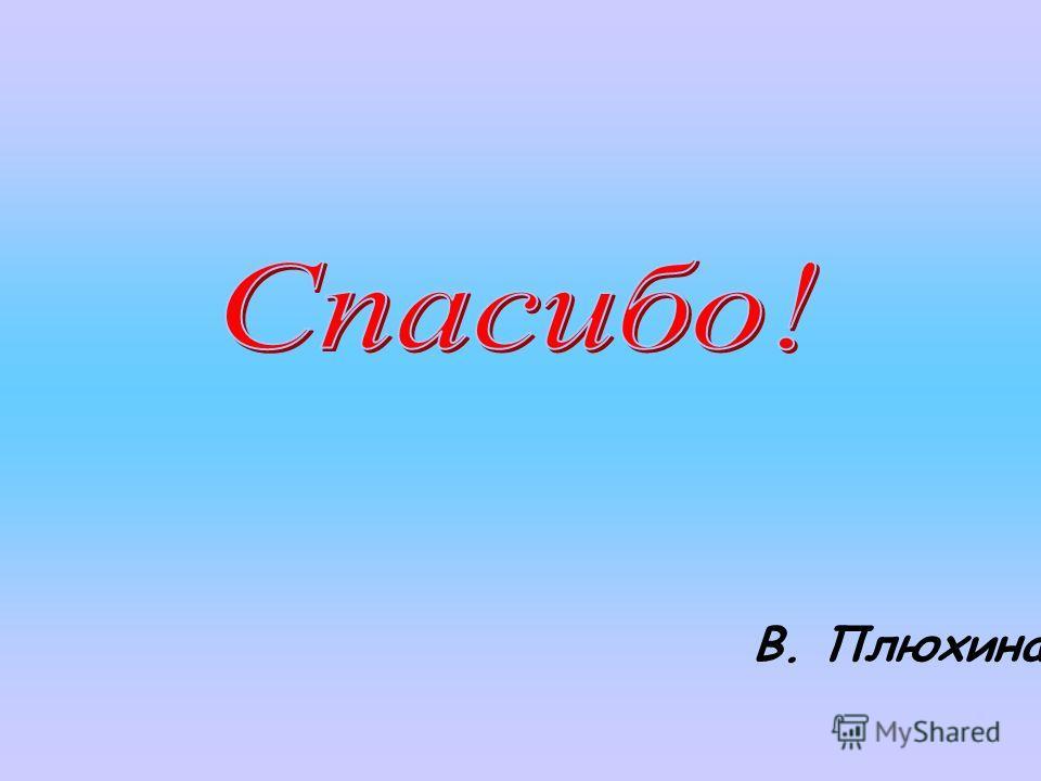 В. Плюхина