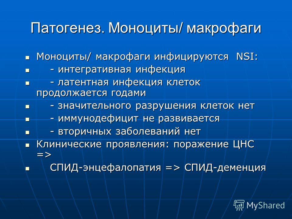 Патогенез. Моноциты/ макрофаги Моноциты/ макрофаги инфицируются NSI: Моноциты/ макрофаги инфицируются NSI: - интегративная инфекция - интегративная инфекция - латентная инфекция клеток продолжается годами - латентная инфекция клеток продолжается года