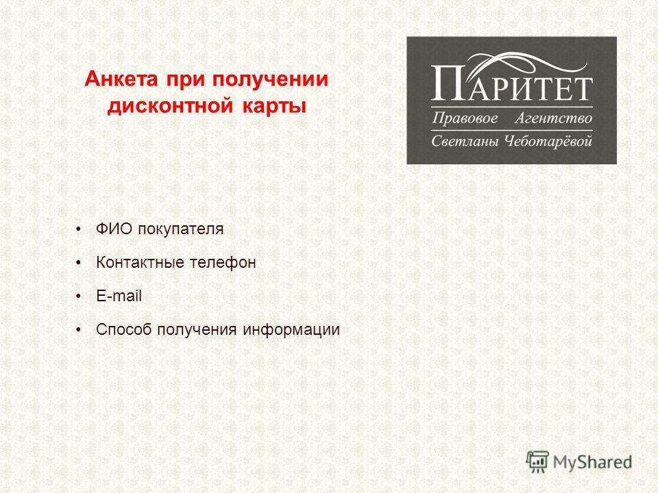 Анкета при получении дисконтной карты ФИО покупателя Контактные телефон E-mail Способ получения информации
